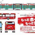 明日3/8(水)13:00~「カープ電車」の出発式、加藤拓也投手が挨拶に!「カープバス」は3/16(木)~運行開始