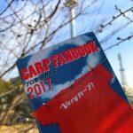 選手情報や試合日程が満載!本日3/22からRCCプロ野球ガイド「CARP FANBOOK 2017」配布!