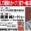明日3/18(土)広島駅南口地下広場で佐々木リョウさんのLIVE&廣瀬純さんのトークショー開催!