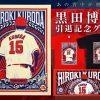 「黒田博樹 引退記念グッズ」が3/17(金)より販売開始!広島パルコではユニフォーム展示も!