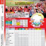 6/13開催「カープ vs オリックス」戦のチケット販売は4/13(木)10:00~、マツダスタジアムの外野指定席チケットも
