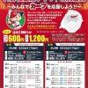 三次市民限定のカープ指定席チケット後期分一般販売は明後日6/15(木)~