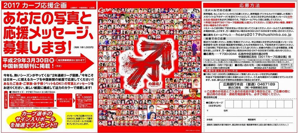 中国新聞(みんなのカープ)