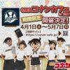 「コナンカフェ」が3/30~順次OPEN!広島ではそごう広島店で4/1(土)~5/7(日)、カープとのコラボグッズも!