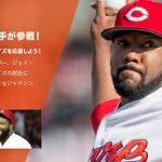 3/17(金)の広島ドラゴンフライズ vs 熊本ヴォルターズ戦にカープのジャクソン投手が来場!
