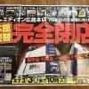 エディオン広島本店が本館建替で完全閉店セール実施中!3/3(金)~、完全閉店は4/9(日)