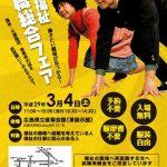 産業会館で「春の福祉就職総合フェア」が開催!明日3/4(土)11:00~