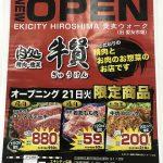 精肉とお惣菜のお店「肉処 牛賢」が明日3/21(火)9:00~エキシティ広島にOPEN!