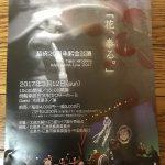 太鼓本舗かぶら屋が結成20周年を記念しライヴ「花、奉る。」を本日3/12(日)公演!