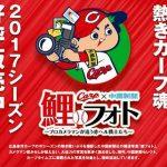 カープ×中国新聞の報道写真「鯉フォト」2017シーズンの販売が始まりました!