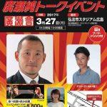 3/27「弘法市スタジアム広島」でカープOB「廣瀬純トークイベント」開催!チケットは明日3/5から販売開始