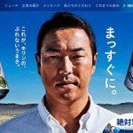 元カープの黒田博樹さんがキリンビールの新CMに!30秒編/15秒編/メイキング映像が公開中!