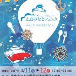 3/11(土)~12(日)は「第5回 広島みなとフェスタ」!ゲストライブやさかなクンのステージも