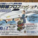 ヌマジ交通ミュージアムで「新幹線プロフェッショナル」展が本日3/10(金)から開催!開館22周年記念の春まつりも!