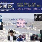 尾道で初の「尾道映画祭」が3/18~19に開催!塚本晋也さん、佐野史郎さん、ももクロメンバーも登壇予定!