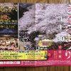 広島市植物公園で4/1~4/30の土日祝に「さくらまつり」開催!