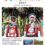 3/25~「ひろしま さとやま未来博2017」、3/16には東京で「プレミアムセッション」、3/25は三次で「オープニングフェスタ」開催!