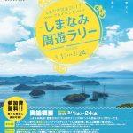 瀬戸内しまなみ海道でスタンプラリー「しまなみ周遊ラリー」や「フォトコンテスト」が開催中!