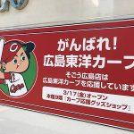 明日3/17(金)そごう広島店の本館9階に「カープ応援グッズショップ」がOPEN!