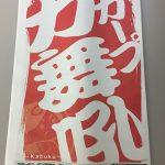 スポニチ「広島カープ2017開幕特集号」発売!沖縄優勝パレードや春季キャンプの名場面集など