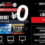 ネットで野球中継を見るのに便利な「スポナビライブ」!ソフトバンクユーザー限定の月額500円プラン申込締切は明日3/15(水)まで!