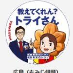 「地元トライさん」のチラシが話題、広島はやっぱり「もみじ饅頭」!方言でしゃべるCMも人気!
