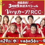 明日3/29(水)18:56~「開幕直前!3時間生放送スペシャル Veryカープ!RCC」、ネット配信で県外の人も見られます