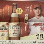キリンビール「一番搾り 広島に乾杯」の応援団長は大瀬良投手!発売は7/18(火)