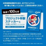 カープOBの前田智徳さんも応援「HIROSHIMA 飲酒運転ゼロ PROJECT」、カープコラボ「プロジェクト特製ステッカー」も!4/13必着