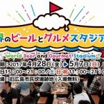 4/28(金)~5/7(日)は旧広島市民球場跡地で「世界のビールとグルメスタジアム2017」開催