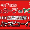 本日4/7(金)のカープ中継をNHK広島放送局1Fでパブリックビューイング!入場自由です