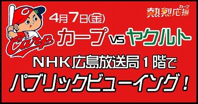 本日4/7(金)のカープ中継をNHK...