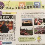 「カープ教育」は都市伝説ではなかった!広島市で使われている教科書がスゴイ!