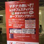 「マチナカ熱いぞ!レッドフェスティバル 目指せV8!!! カープスタンプラリー」開催中!4/9まで