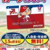 ゆめタウンやゆめマートで使用できる「カープゆめか」2017年度版が本日4/21(金)発行開始!