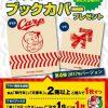フタバ図書のカープコラボ「オリジナルブックカバー」2017年バージョンが配布中!9/30まで