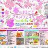 4/8(土)~4/9(日)市民球場跡地で「春のまるごとグルメフェスタ2017」開催!カープOB山内さんやAKB48チーム8谷優里さんも出演!