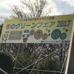 4/7~4/16まで広島城そばの中央公園自由広場で「春のグリーンフェア2017」開催中!
