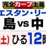 本日4/22(土)のカープ2軍戦は広島テレビで放送!12:25~