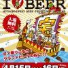 「第10回 JAPANビール職人祭り 地ビールフェスタ in ひろしま2017」が4/15~4/16に開催!