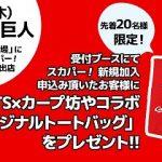 本日4/27(木)巨人戦はJ SPORTS独占生中継、マツダスタジアムで新規加入すればカープコラボオリジナルトートバッグが貰えます