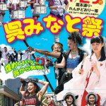 明日4/29(土・祝)は呉市最大のお祭り「第60回 呉みなと祭」が開催!交通規制に注意を