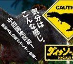 実物大の恐竜模型が見られる「ダイナソーパーク」が明日4/28(金)「みろくの里」にOPEN!