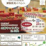 4/22(土)~23(日)に三次市の室内遊び場「みよし 森のポッケ」で開設記念イベント開催!