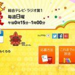 本日4/2(日)の「NHKのど自慢」は東広島市「東広島芸術文化ホールくらら」から