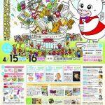 4/15(土)~4/16(日)に広島産業会館で「中国新聞リフォームフェア2017」開催!プリキュア・カープOB廣瀬純・林家三平ショーも!