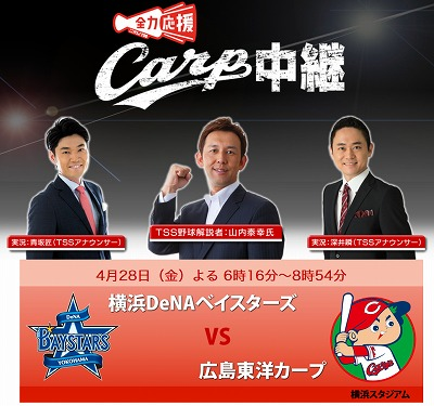 試合 中継 広島 東洋 カープ