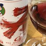 広島三次ワイナリーから販売されているカープコラボ「広島三次カープワイン」を買ってみました!