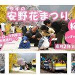 桜と電車が並ぶ有名な撮影スポット「安野花の駅公園」で明日4/2(日)に「安野花まつり」が開催!