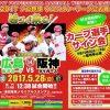 5月28日(日)の2軍「カープ vs 阪神」戦の試合開始前にカープ選手サイン会開催!